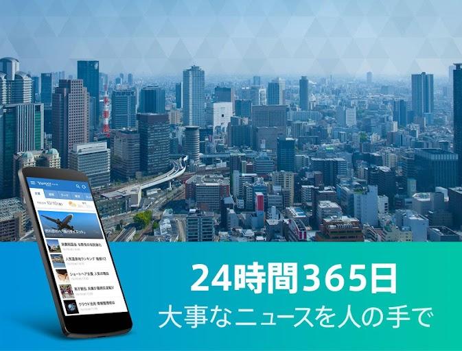 Yahoo!ニュース - ヤフー公式アプリ