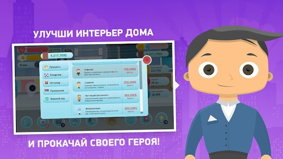 Симулятор фрилансера: Game Developer Edition Screenshot