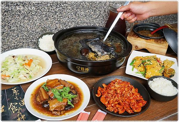 菇神鹿谷店║全台最大菇主題餐廳,獨創鴻運百菇烏骨雞湯、合菜,補充滿滿元氣,會回甘的雞湯,甘甜ㄚ~