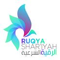 الرقية الشرعية - Roquia shariyah icon