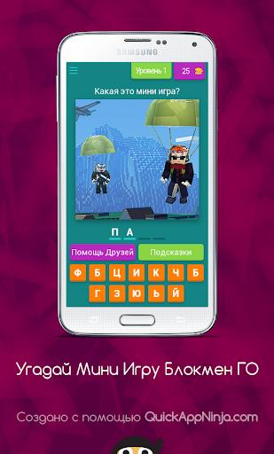 Угадай мини игру Блокмен ГО APK MOD – Pièces de Monnaie Illimitées (Astuce) screenshots hack proof 1