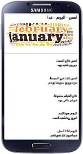 تعلم اللغة الفارسية في 3 ايام - náhled