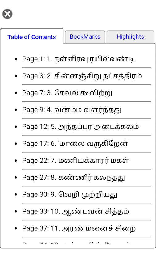 Udavi School Wikiwand