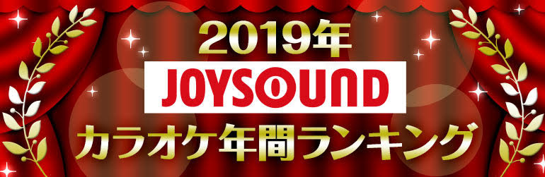 [迷迷音樂] 日本 JOYSOUND 2019 KTV排行出爐 米津玄師獨佔第一特別訪問