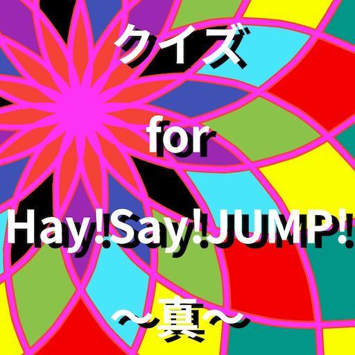 クイズfor Hey!Say!JUMP