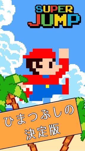 玩免費動作APP|下載アクションゲーム「スーパージャンプ」 app不用錢|硬是要APP