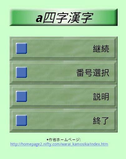 Brain puzzle aYojijyukugo screenshots 3