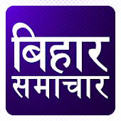 ETV Bihar Top Live Hindi News