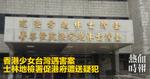 香港少女台灣遇害案 士林地檢署促港府遣送疑犯