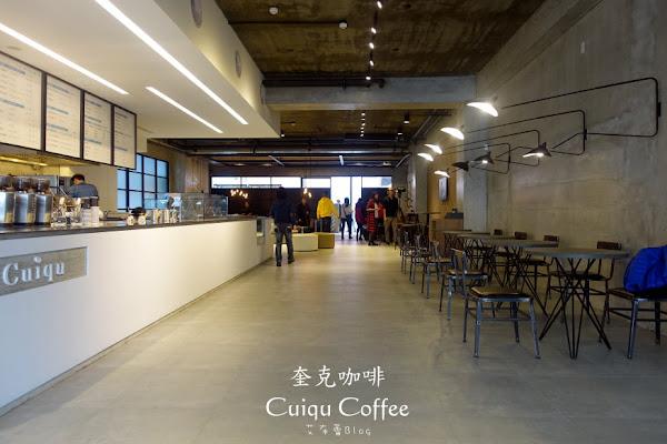 奎克咖啡 Cuiqu Coffee