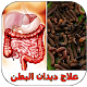 Download علاج ديدان البطن For PC Windows and Mac