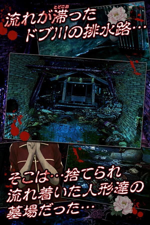 Скриншот Evolution Japan doll of Grudge