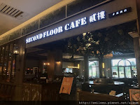 貳樓餐廳 Second Floor Cafe 嘉義店