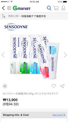 Gmarket Global [日本語]のおすすめ画像3
