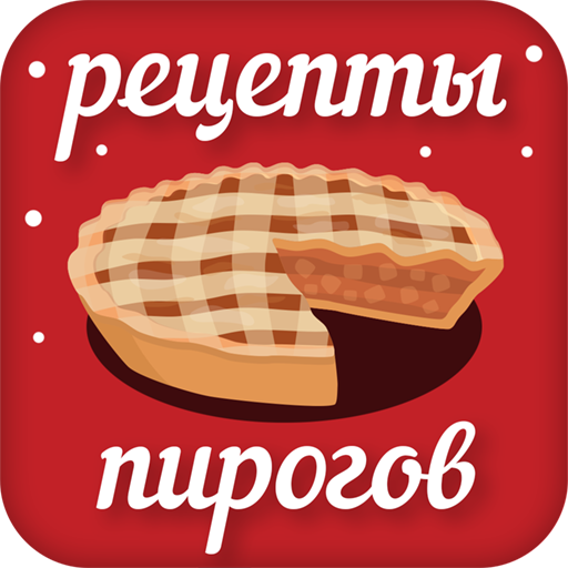Рецепты пирогов: пошагово app (apk) free download for Android/PC/Windows