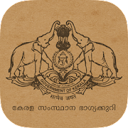 App Kerala Lottery Results APK for Windows Phone