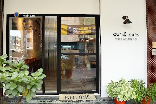 高雄日式早午餐┃come com:藏身巷弄的咖哩飯、三明治專賣店,近捷運大東站