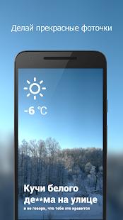 Ненормальная погода screenshot 2