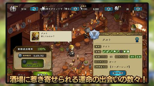Code Triche アンクラウン apk mod screenshots 5