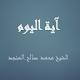آية اليوم - صالح المنجد Download for PC Windows 10/8/7