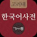 고려대 한국어사전 2012 icon
