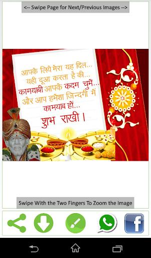 Happy Rakshabhandhan Images