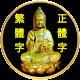 觀音菩薩100靈籤(實用完整版) Download on Windows