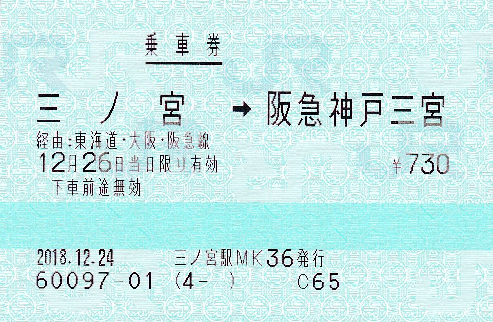 三ノ宮 から 阪急神戸三宮