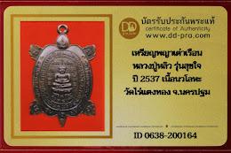 มังกรทองมาแว้วววว สุดยอดของความสวย เหรียญเต่า สุขใจ หลวงปู่หลิว ปี 2537 เนื้อนวโลหะ วัดไร่แตงทอง + บัตรดีดี