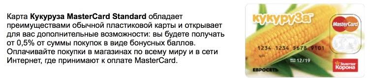 bankovskie-karty-v-gruzii-kakie-prinimayut