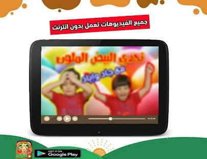 جاد و إياد بالفيديو بدون انترنت - náhled