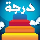 درجة - لعبة المعرفة و أكمل المثل  و كلمات مبعثرة file APK Free for PC, smart TV Download