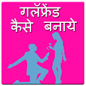 Girlfriend kese pataye icon