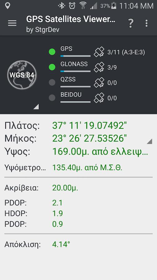 GPS Satellites Viewer - στιγμιότυπο οθόνης