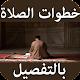 خطوات الصلاة بالتفصيل APK