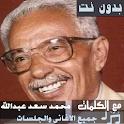 بالكلمات اغاني محمد سعد عبدالله بدون نت طرب عدني icon