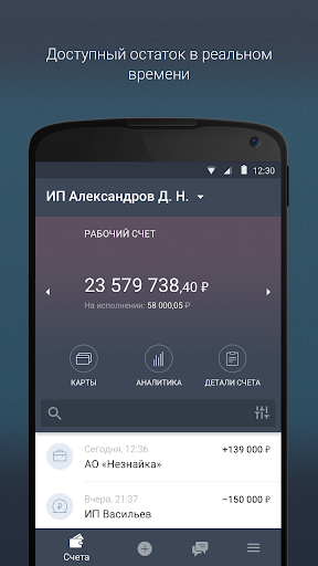 Тинькофф Бизнес Apk Download Free for PC, smart TV