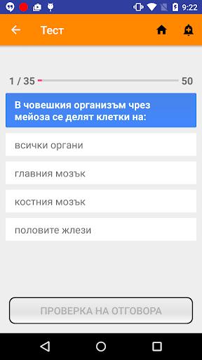 u041cu0430u0442u0443u0440u0430 u0411u0418u041e 2018.09 screenshots 2