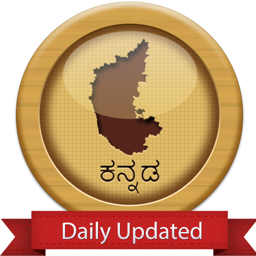 Mission  Karnataka KPSC KAS, PDO, FDA SDA CET file APK for Gaming PC/PS3/PS4 Smart TV