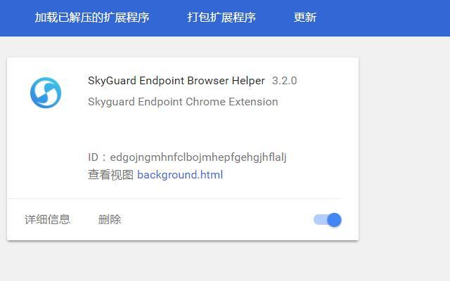 SkyGuard Endpoint Browser Helper