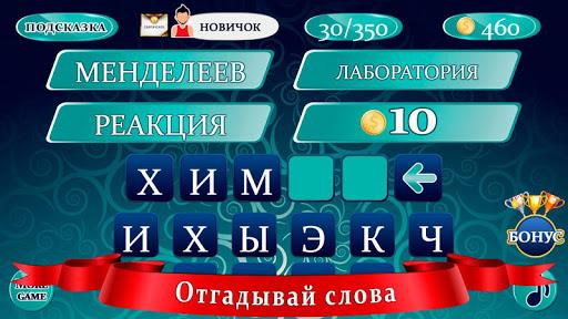 u0423u0433u0430u0434u0430u0439 u0441u043bu043eu0432u043e u043fu043e u043fu043eu0434u0441u043au0430u0437u043au0435 0.10.20 screenshots 2