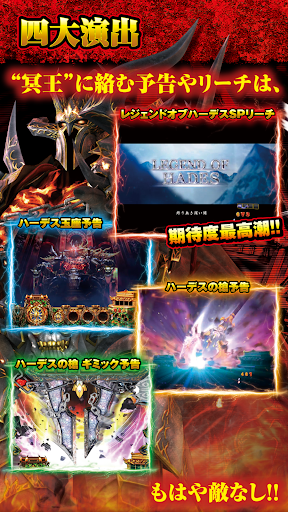 CRアナザーゴッドハーデス アドベント Žaidimai Android screenshot
