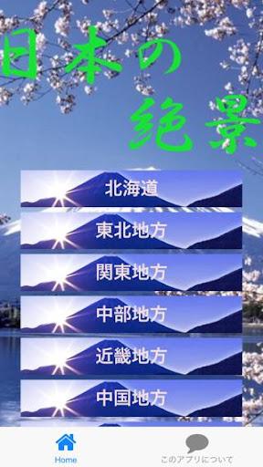 世界に誇る「日本の絶景スポット」壁紙集!運気上昇間違いなし!