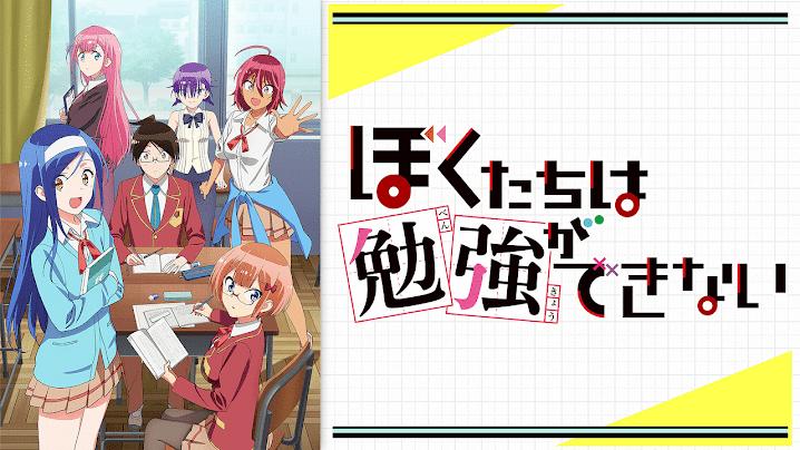 ぼくたちは勉強ができない!アニメ無料動画