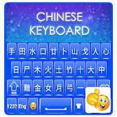 Sensmni Chinese Keyboard