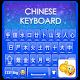 Download Sensmni Chinese Keyboard for PC