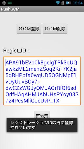 PushGCMu30c6u30b9u30c8 1.05 Windows u7528 10