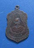 เหรียญเสมา  หลวงปู่แสง  วัดคลองน้ำเจ็ด  จ.ตรัง  เนื้อทองแดง