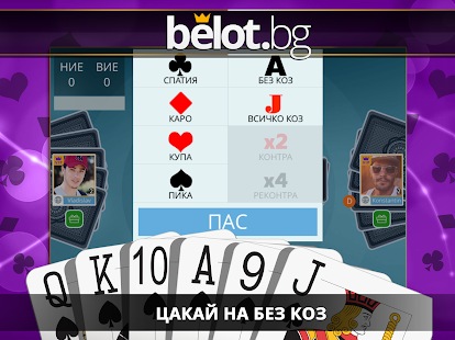Belot.BG : Играй Белот- screenshot thumbnail