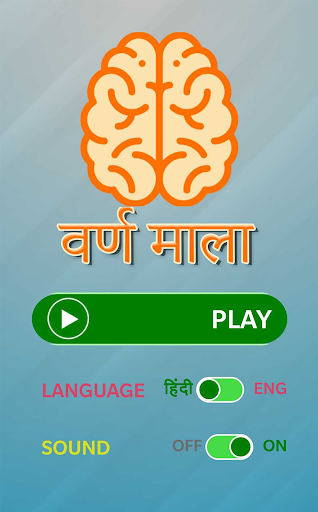 Varnmala (वर्णमाला) - Hindi Word Puzzle Game! screenshot 1